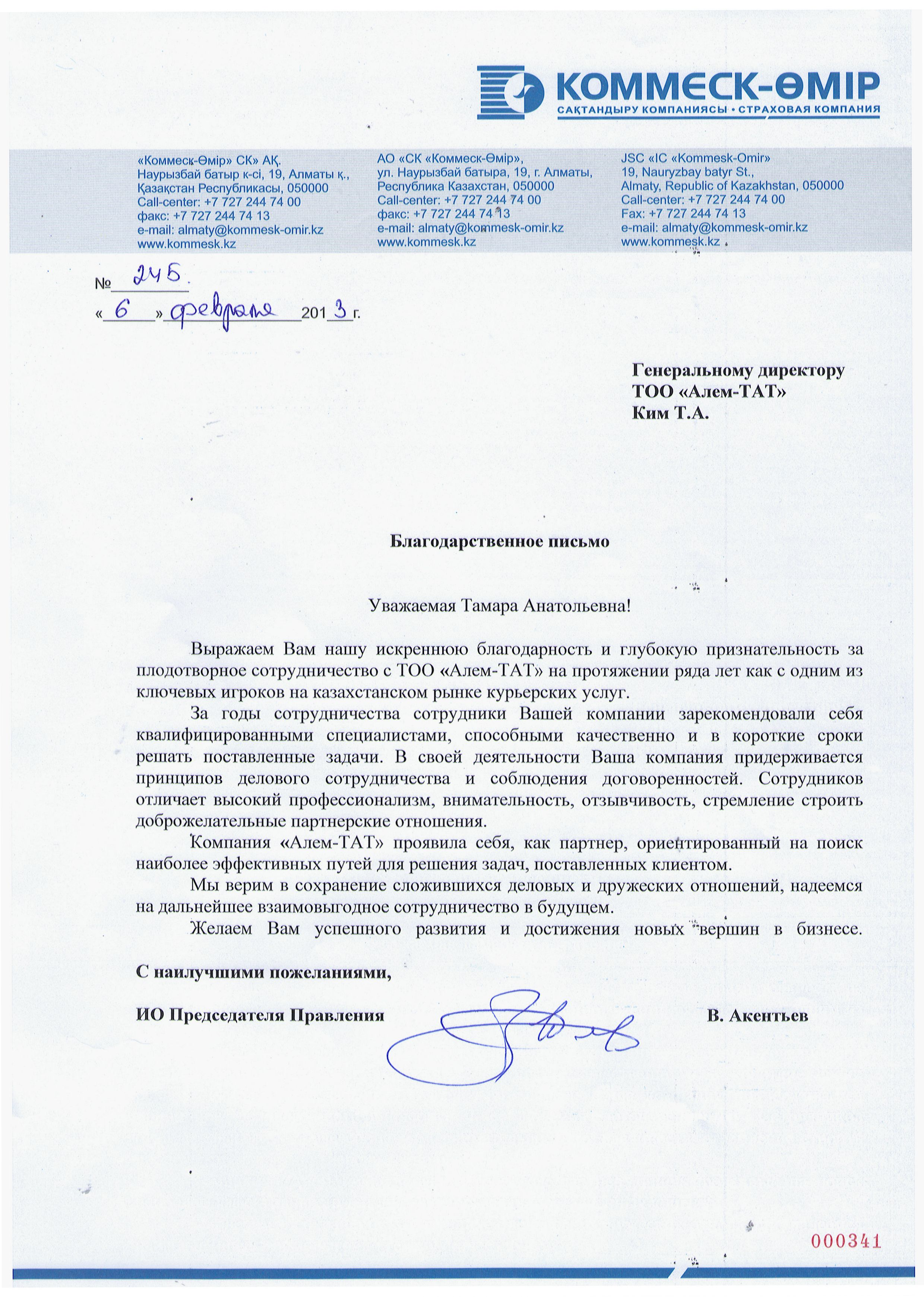 Kommesk_2013