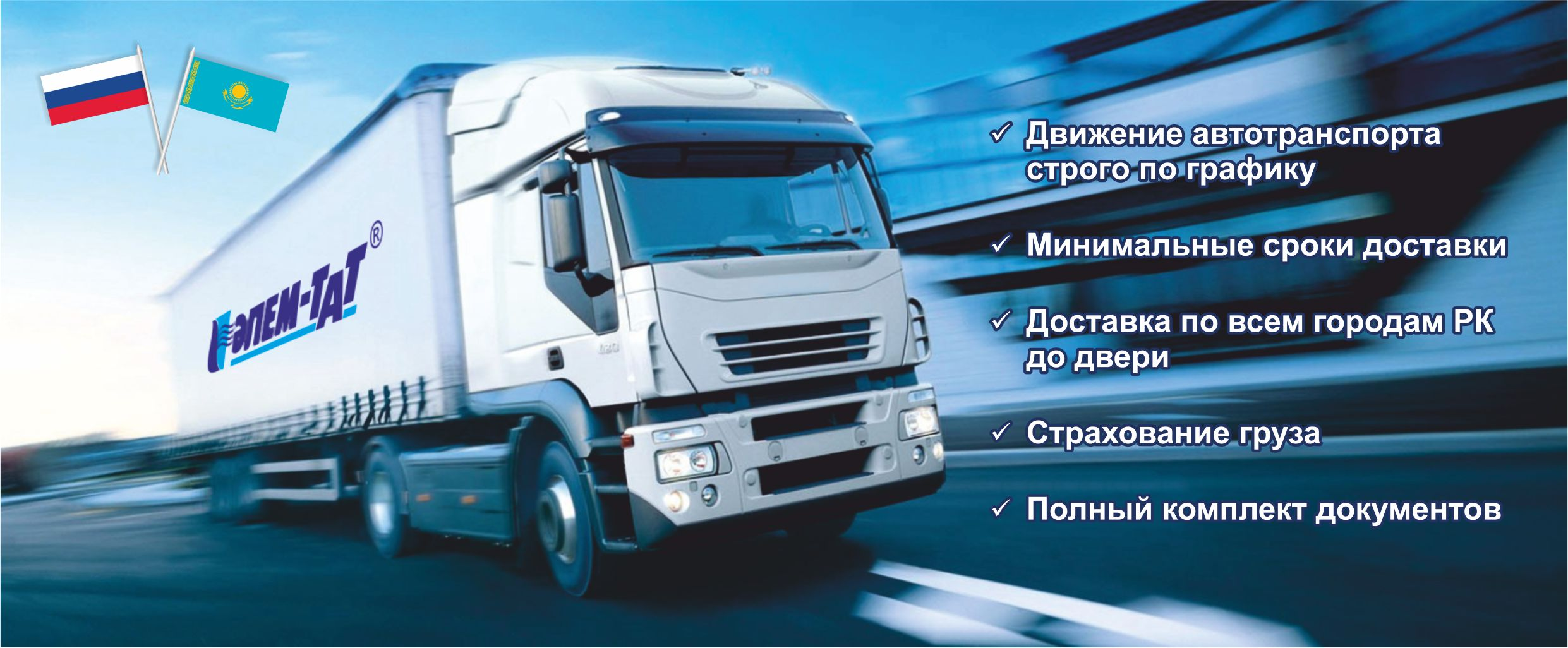 trucking-from-russia