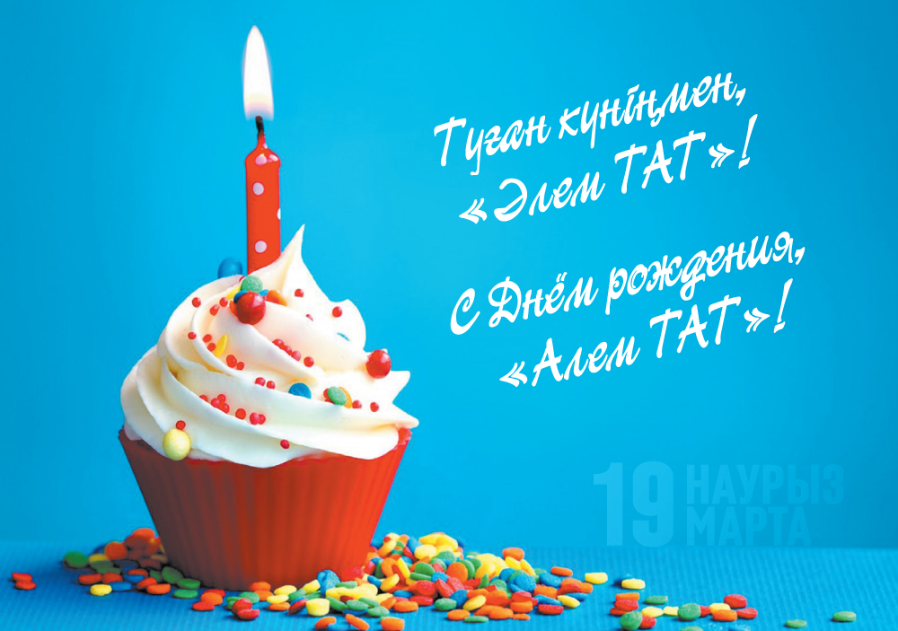 alemtat_15_years