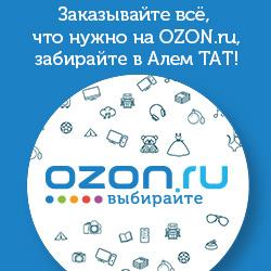 Заказывай все, что нужно на OZON.ru, забирай в Алем ТАТ