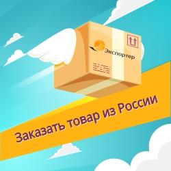 Импорт заказов из России