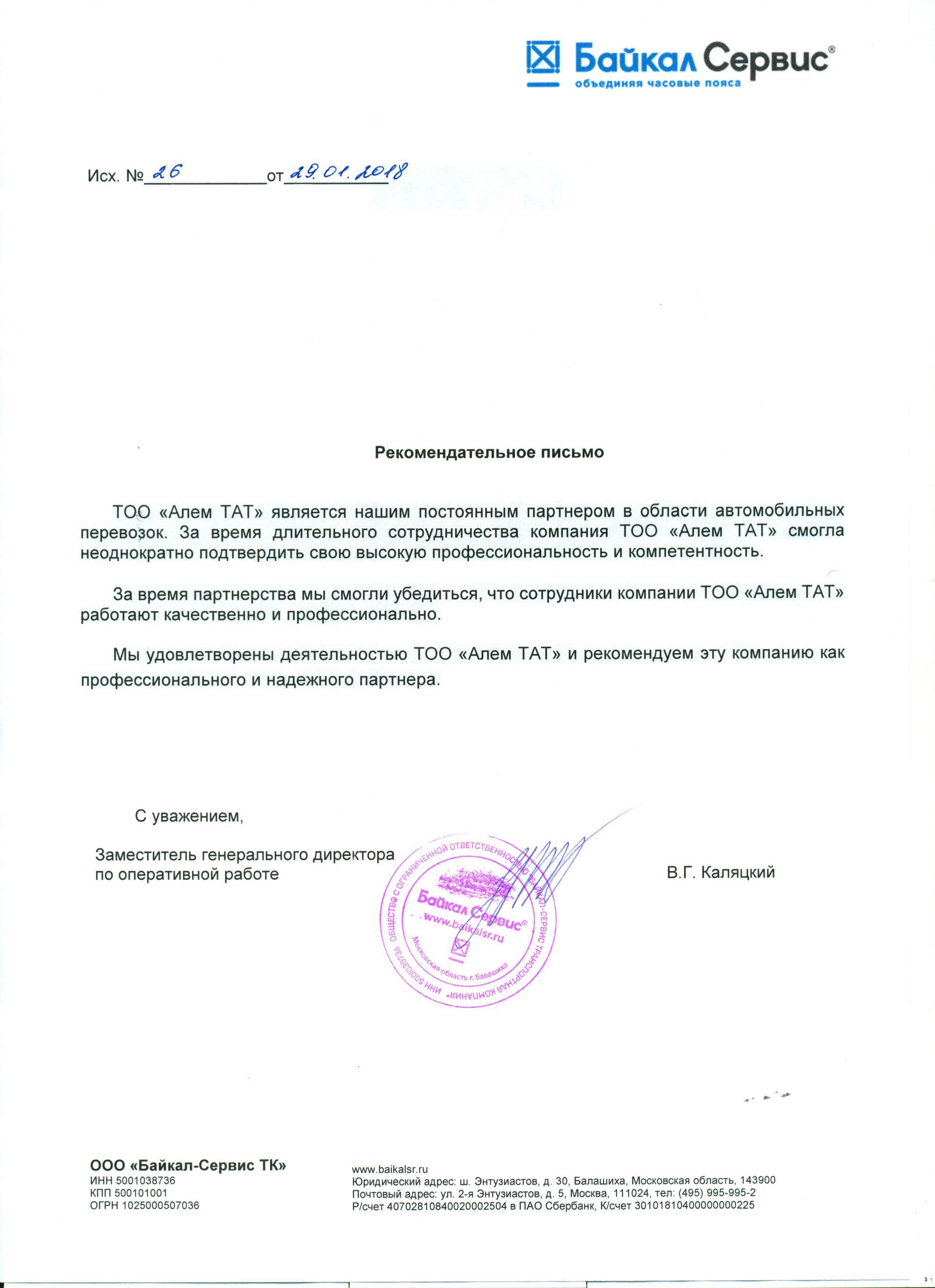 Baikal_Service_2018