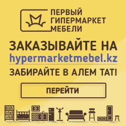 Заказывай все, что нужно на hypermarketmebel.kz, забирай в Алем ТАТ