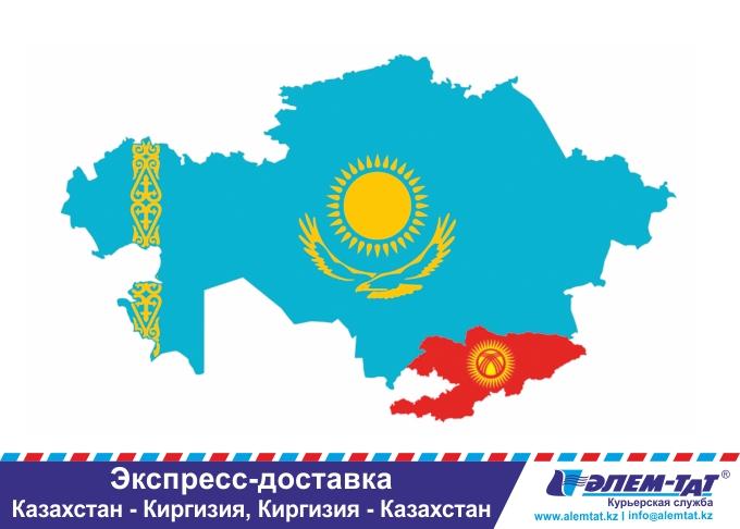 6b3a9cae3f4f7 С тарифами на услугу «Киргизия (экспорт-импорт)» Вы можете ознакомиться на  нашем сайте в модуле «Услуги и тарифы» → «Киргизия (экспорт-импорт)»